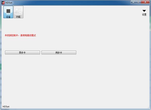 HDSet(全彩控制卡调屏软件)