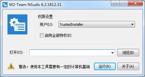 NSudo(系统管理工具)下载