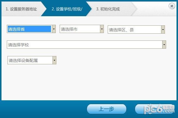 电教设备管理系统