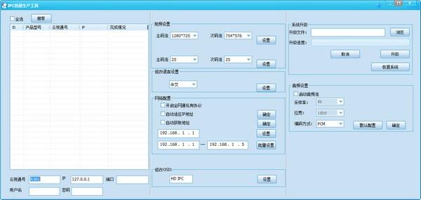 IPC批量生产工具