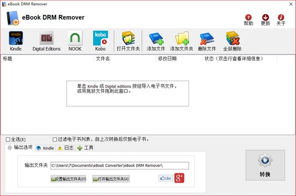 eBook DRM Removal Bundle(电子书DRM移除工具)