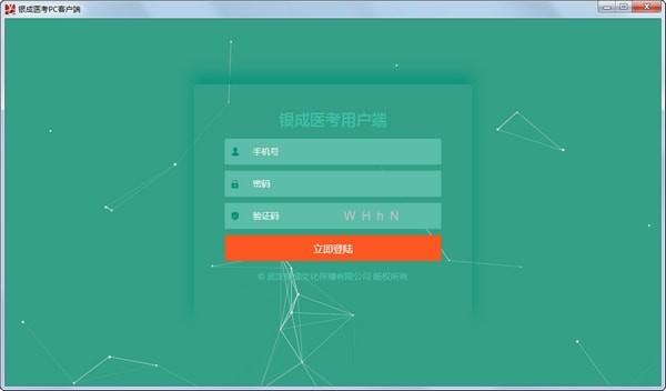 银成医考PC客户端