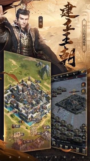 三国群英传:霸王之业软件截图2