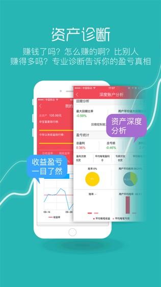 华宝手机证券软件截图2