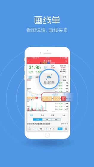 华宝手机证券软件截图1