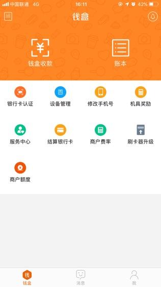 钱盒商户通软件截图1