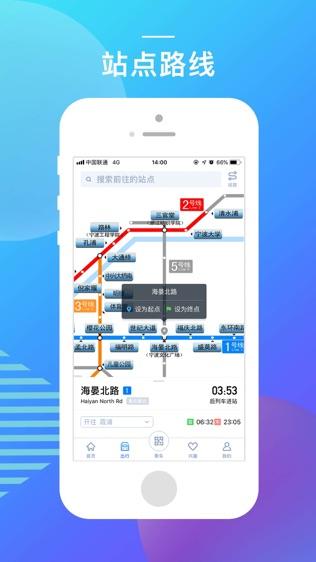 宁波地铁(官方)软件截图1