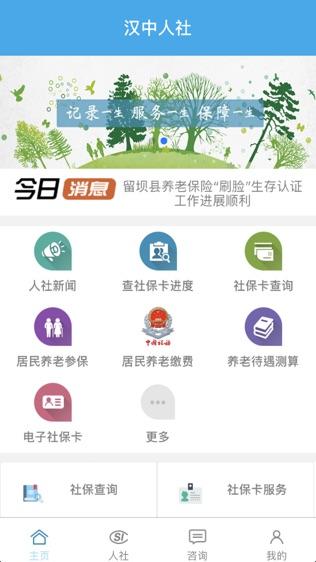 汉中人社软件截图0