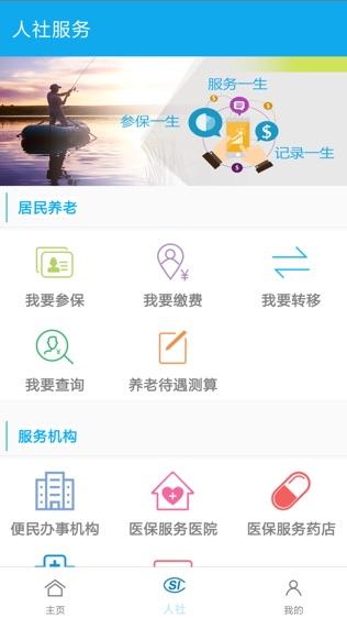 汉中人社软件截图1