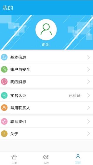 汉中人社软件截图2