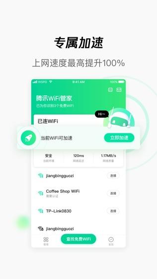 腾讯WiFi管家软件截图0