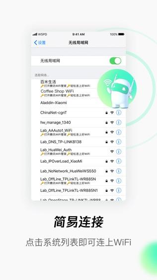 腾讯WiFi管家软件截图1