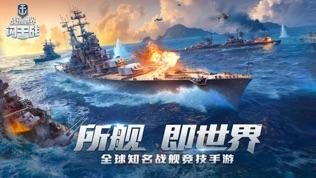 战舰世界闪击战软件截图0
