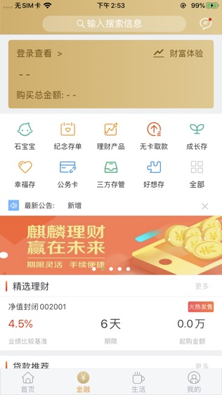石嘴山银行手机银行软件截图2
