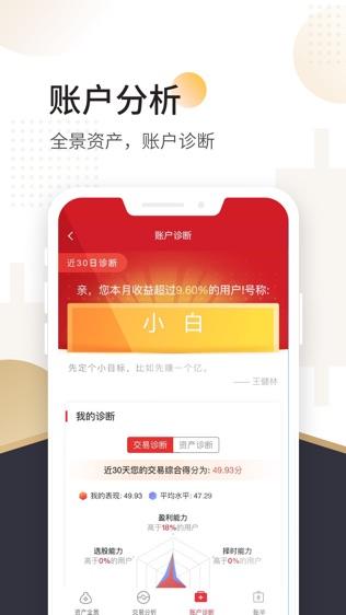山西证券 for iPhone软件截图2