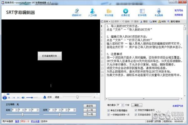 SRT字幕编辑器