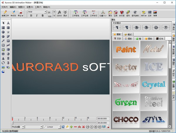 Aurora 3D Animation Maker(3D文本动画制作器)