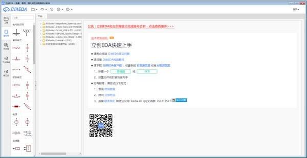 立创EDA(电路设计软件)下载