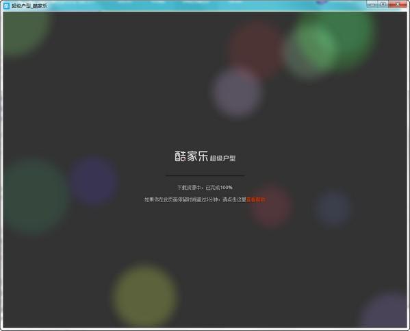 酷家乐装修软件下载