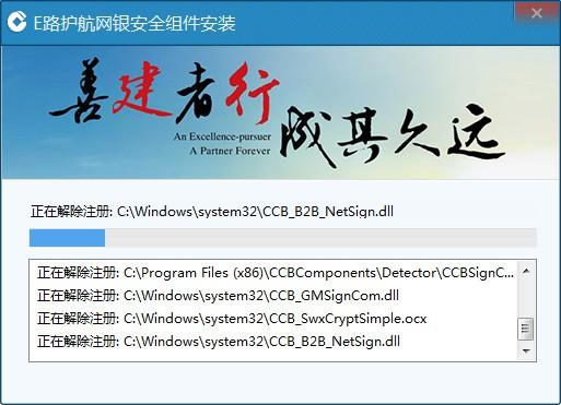 中国建设银行e路护航网银安全组件下载