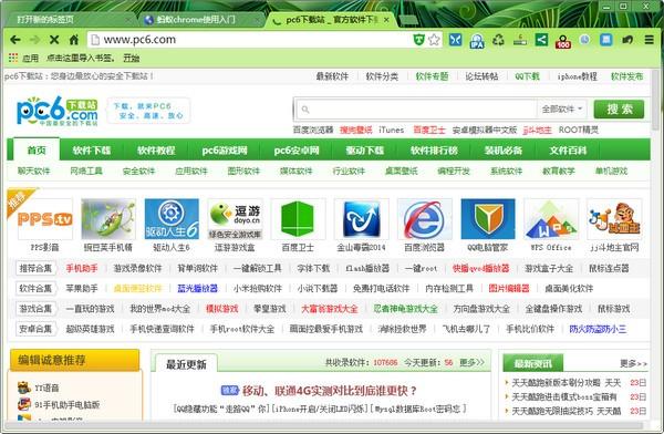蚂蚁Chrome浏览器