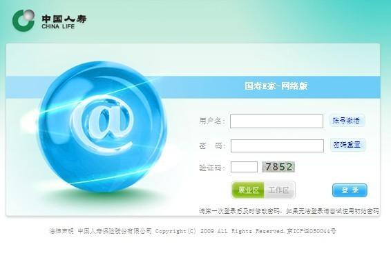 【国寿e家网络版】PC客户端