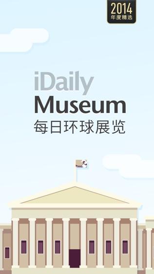 每日环球展览 · iDaily Museum软件截图0