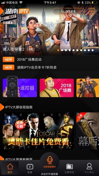 湖南IPTV手机版软件截图0