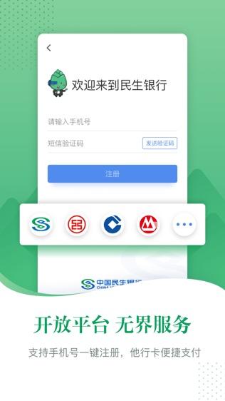 民生银行手机银行软件截图1