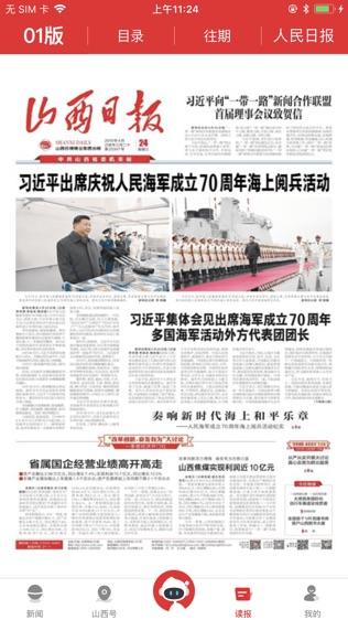 山西日报官方版软件截图2