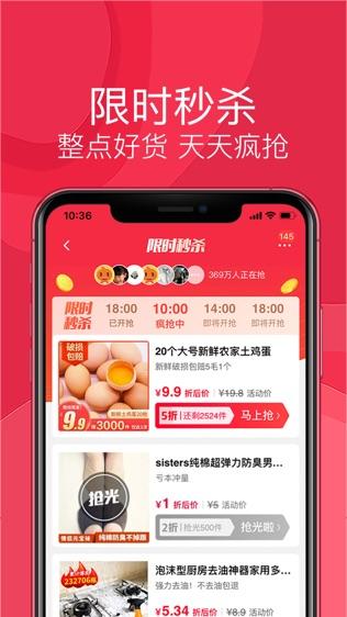 淘宝特价版 - 手机购物APP软件截图1