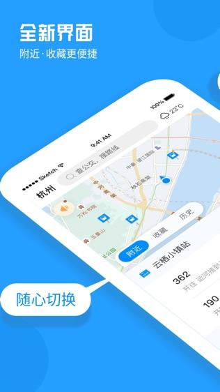 杭州公交软件截图0