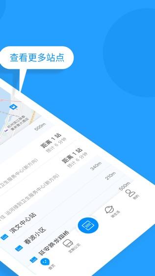 杭州公交软件截图1