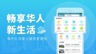 华人头条软件截图1