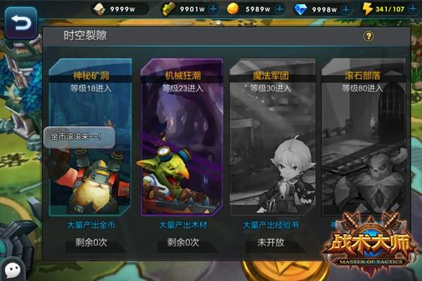 战术大师九游版下载