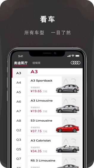 My Audi软件截图1