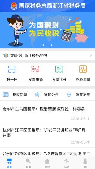 浙江税务软件截图0