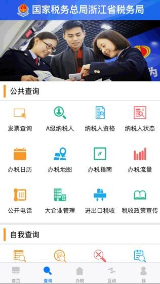浙江税务软件截图1