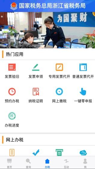 浙江税务软件截图2