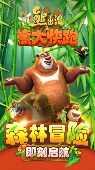 熊出没之熊大快跑软件截图0