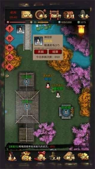 江湖壹游戏下载