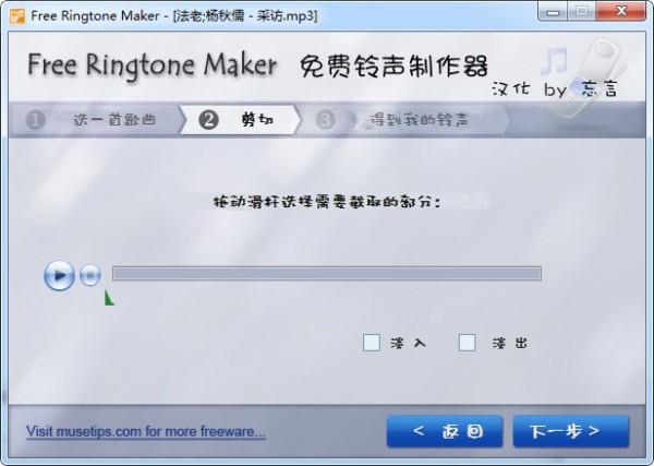 铃声制作软件(Free Ringtone Maker)下载
