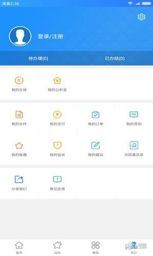 河南政务服务软件截图3