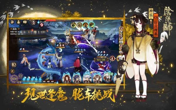 阴阳师手游东东版软件截图1