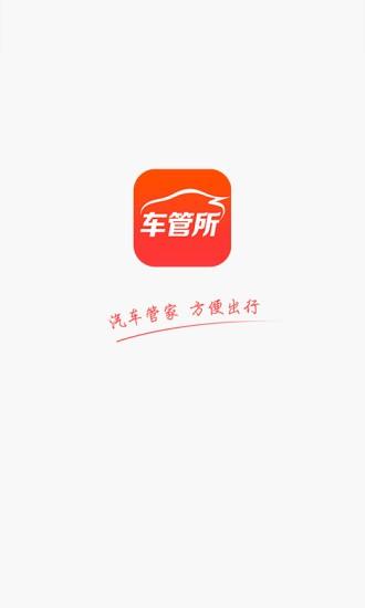 北京车管所软件截图0