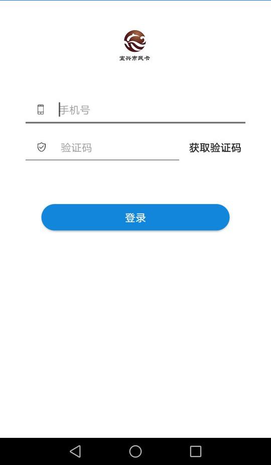 宜兴市民卡软件截图1
