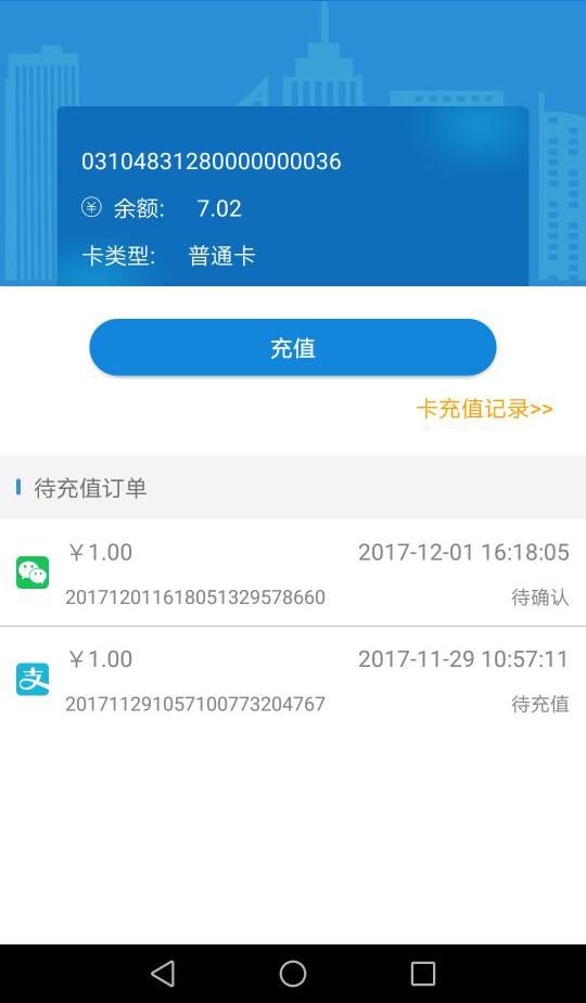 宜兴市民卡软件截图2