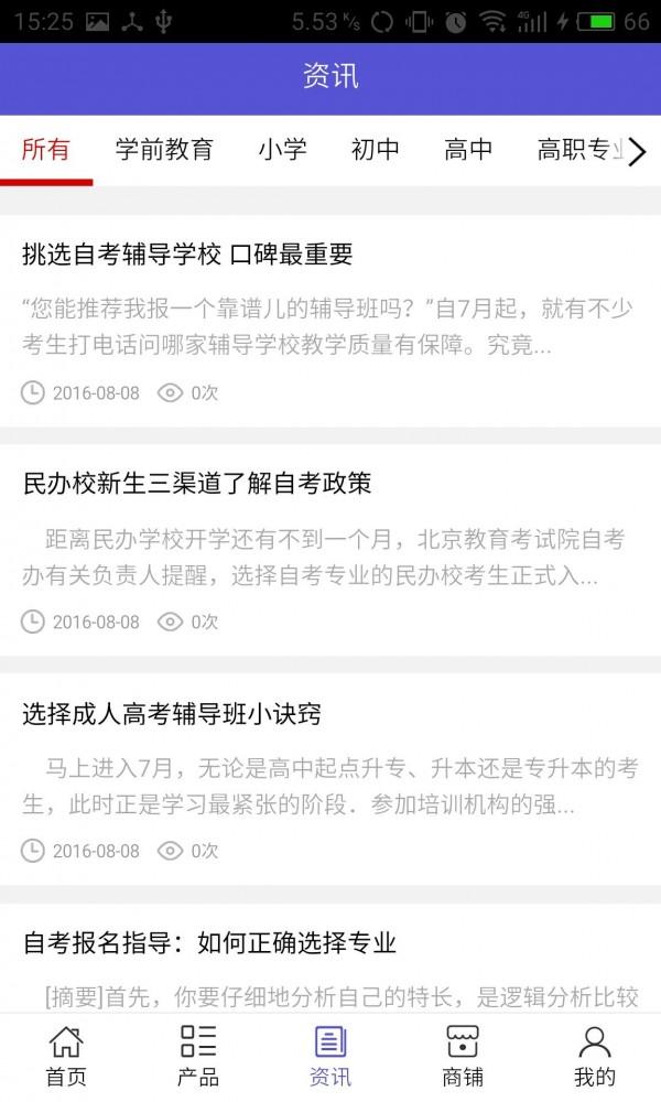 黑龙江教育信息网软件截图2