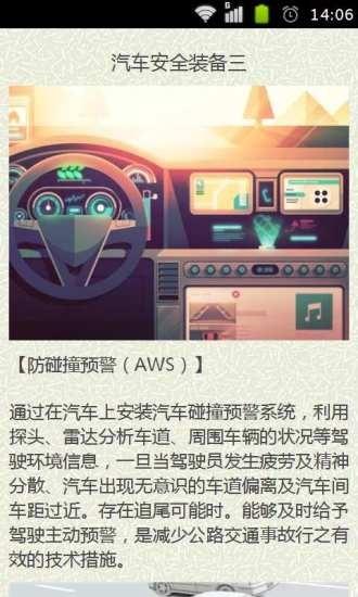 汽车安全卫士软件截图2