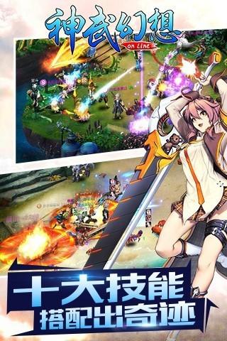 神武幻想腾讯版软件截图0